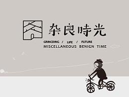 《杂良时光》服装品牌体验店-品牌设计