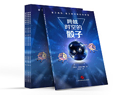 《跨越时空的骰子》图书封面(第1套方案)