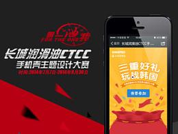 长城润滑油CTCC手机壳设计大赛_韩国站