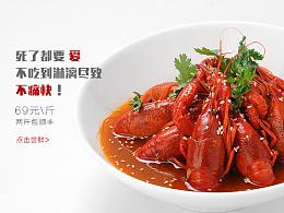 一个食品类麻辣小龙虾无线端页面摄影 简约风格首页详情页设计制作 以及文案策划