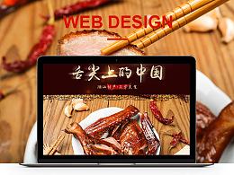 【详情页】熏鸭脯详情页/食品/肉类/中国风