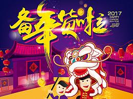 春节主题海报字体设计