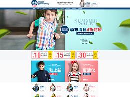 公司下属的一个童装专卖旗舰店,做个的一个店铺页面规范