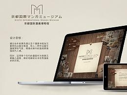 博物馆网页改造虚拟项目(京都国际漫画博物馆)