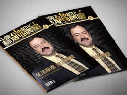 张家佳-杂志设计