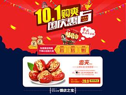 国庆节零食活动页
