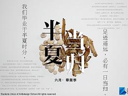 2014届毕业主题《半夏当归》 from中国传媒大学南广学院艺术设计学院学生会