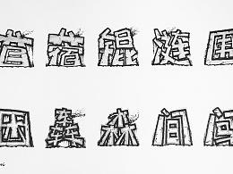 """一套""""苜蓿体""""字体设计"""