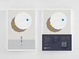 Aoi图书装帧设计05