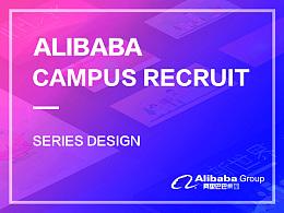 Alibaba Campus Recruit Series Design