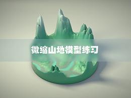 山地微缩模型