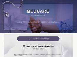 医疗专题页