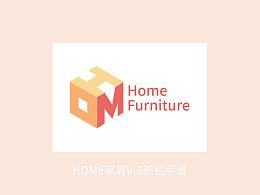 HOME家居logo及VI设计