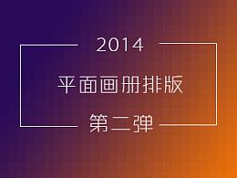 2014年 平面画册排版第二弹