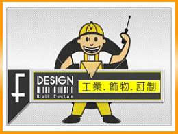 《原创工业》设计作品