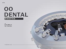 《OO Dental》三维片头动画