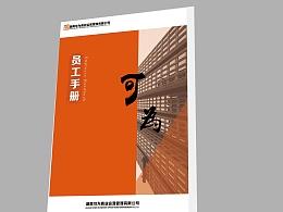 公司手册设计