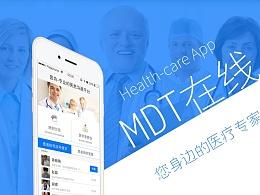 一款医疗类app-MDT在线