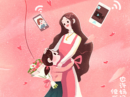 母亲节日插画-启动页 闪屏 h5 插画