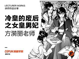 CGFUN漫画学院-方漪丽老师-《冷皇的废后之女皇男妃》