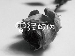 戊辰设计【许巍专辑】