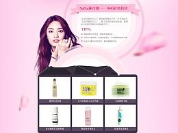 网页美妆专题整理