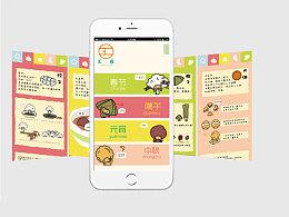 中国传统节日美食(儿童向)