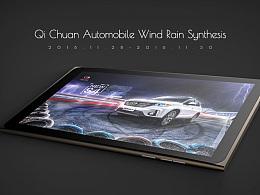 风雨之夜/创意海报/汽车合成/传祺GS4