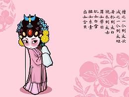#每周练习#京剧名伶