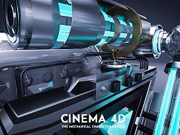C4D机械设计