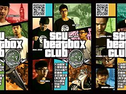 四川大学Beatbox协会2015招新宣传设计