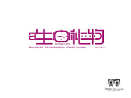 恋爱笔记Ⅱ--字体设计