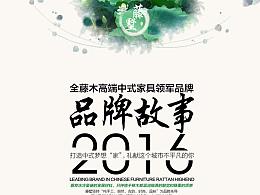 中式中国风品牌故事