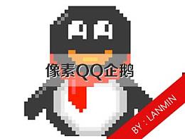 第一次画像素图片(QQ企鹅)