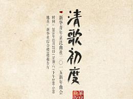 清歌初度,2015年昆曲曲会~