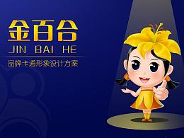 品牌卡通形象设计 百合仙子