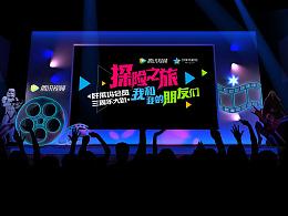 腾讯视频好莱坞会员三周年大趴(舞台及会场布置)