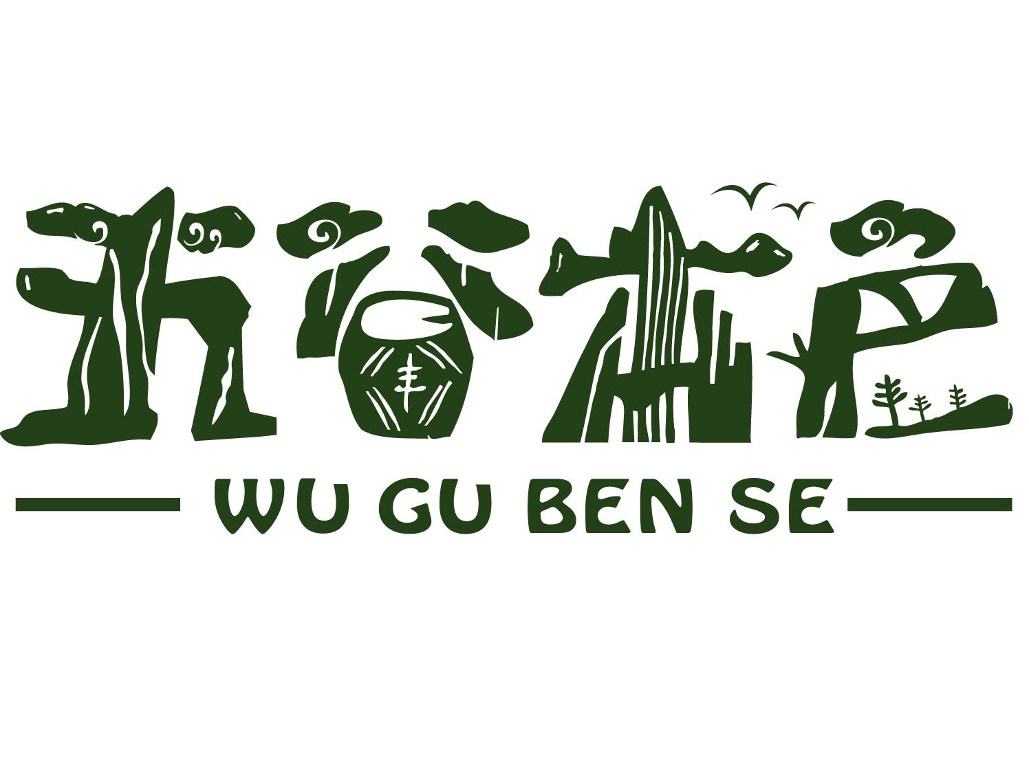 一款山水风格的logo图片