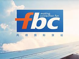 上海风佰国际货运标志设计—-博邦公司三套标准提案