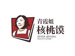 青霞饭店旗下品牌-青霞姐核桃馍 品牌形象设计-本易品牌机构