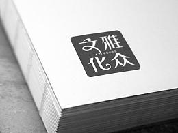飞凡LOGO设计|【字体标志】——雅众文化