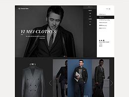 服装定制网页设计2