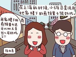 叶纸君漫画|煎饼果子