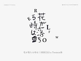 2016字&图 年终总结 |NEKO33