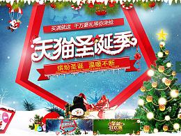 圣诞节商城主页面设计方案