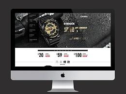 手表专题页 天猫手表店首页/二级页面