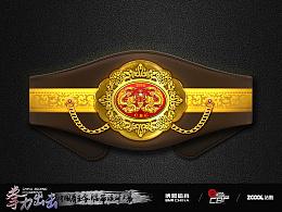 双龙夺珠-中国拳王金腰带