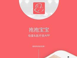 抱抱宝宝app