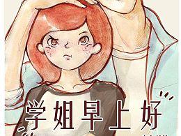 【又更新】原创漫画《学姐早上好》亚文父母番外+26~35话(有糖!!)