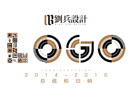 劉兵設計2014-2016年标志设计小结